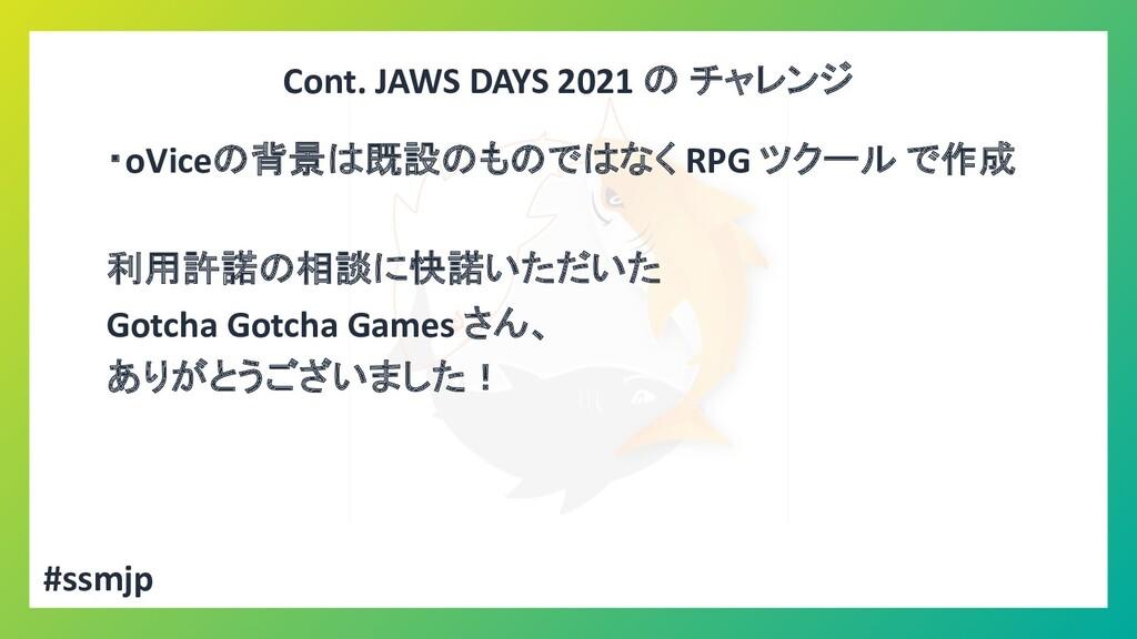 Cont. JAWS DAYS 2021 の チャレンジ ・oViceの背景は既設のものではな...