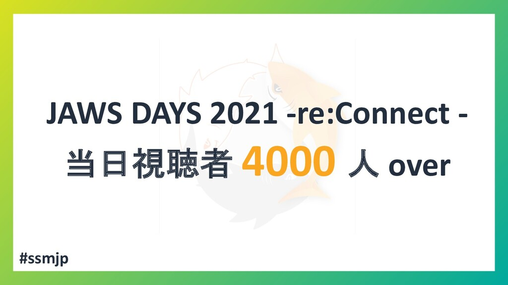 JAWS DAYS 2021 -re:Connect - 当日視聴者 4000 人 over ...