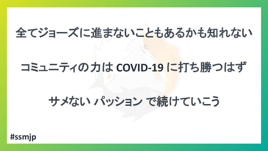 全てジョーズに進まないこともあるかも知れない コミュニティの力は COVID-19 に打ち勝つ...