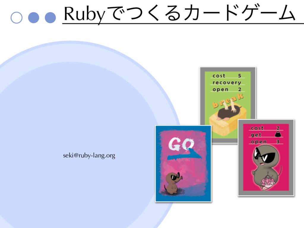 RubyͰͭ͘ΔΧʔυήʔϜ seki@ruby-lang.org