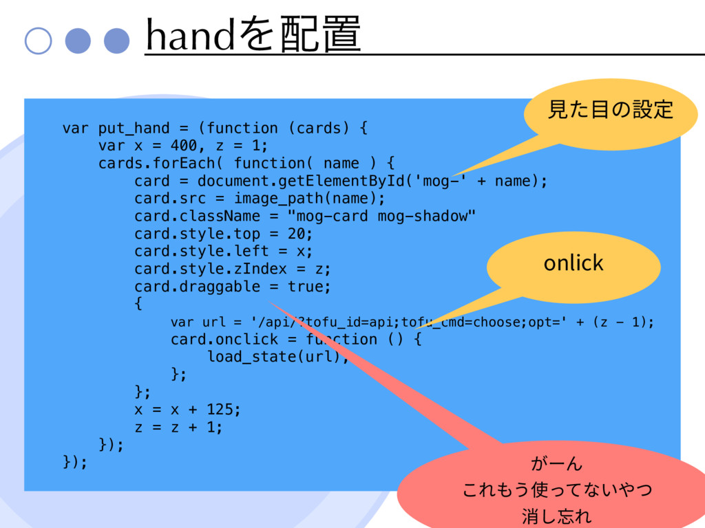 handΛஔ var put_hand = (function (cards) { var ...
