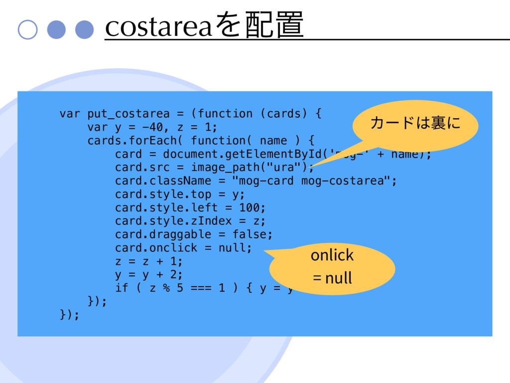costareaΛஔ var put_costarea = (function (cards...