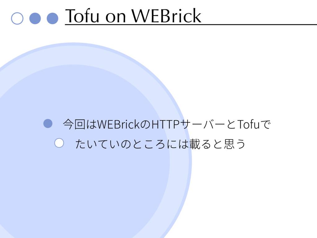 Tofu on WEBrick ➙㔐כ8&#SJDLך)551؟٦غ٦ה5PGVד ְגְ...