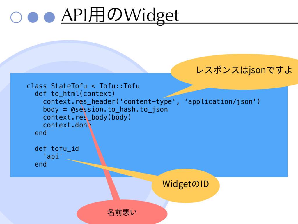 API༻ͷWidget class StateTofu < Tofu::Tofu def to...