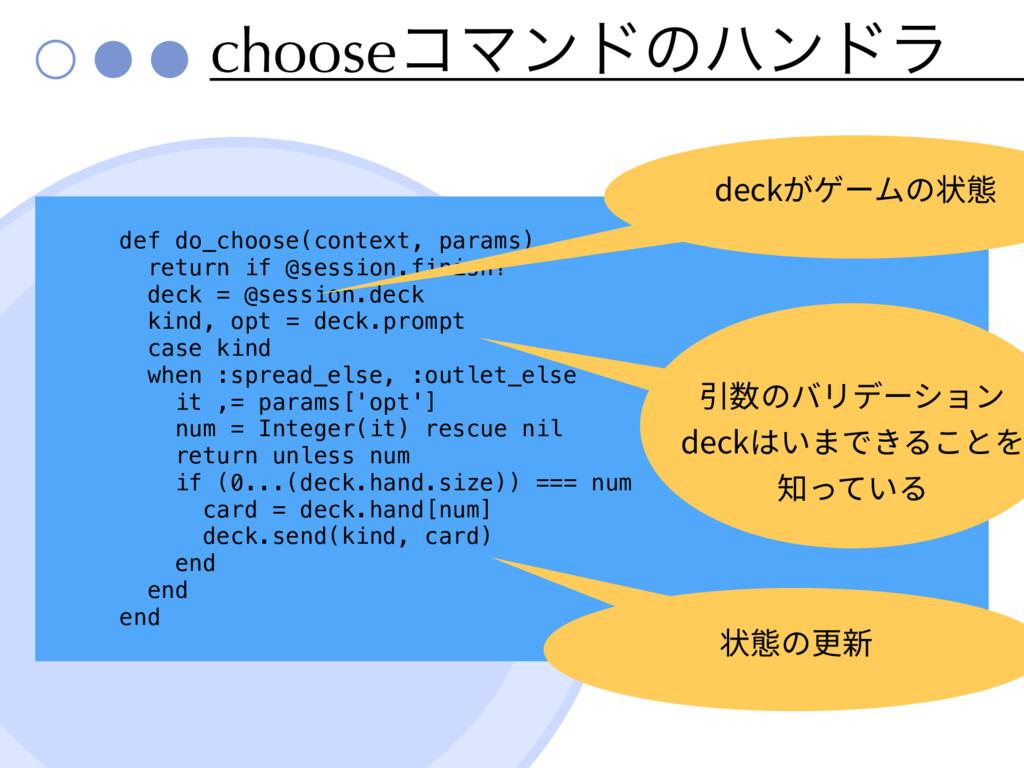 chooseίϚϯυͷϋϯυϥ def do_choose(context, params) ...