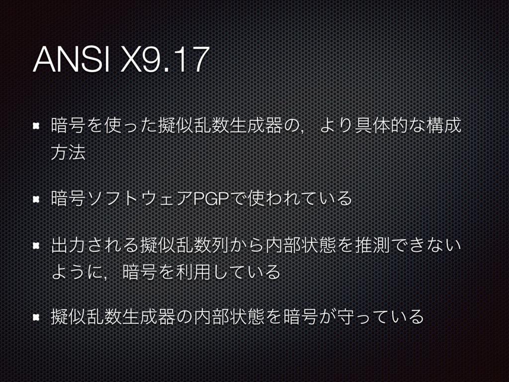 ANSI X9.17 ҉߸ΛٖͬͨཚੜثͷɼΑΓ۩ମతͳߏ ํ๏ ҉߸ιϑτΣΞP...