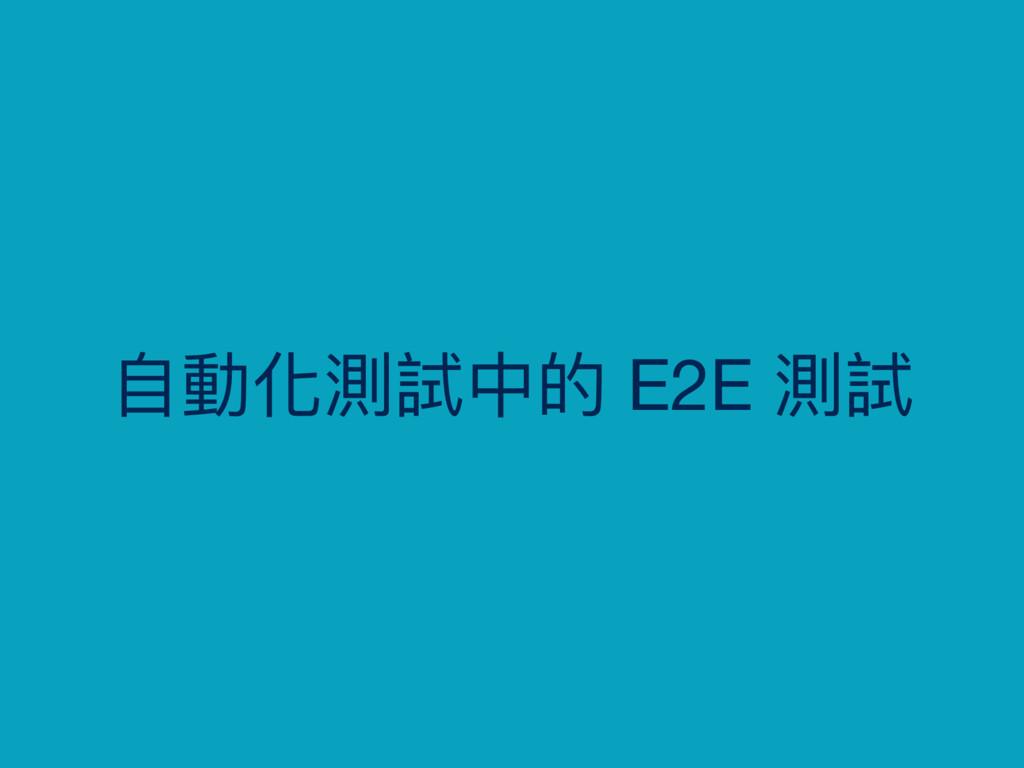⾃自動化測試中的 E2E 測試
