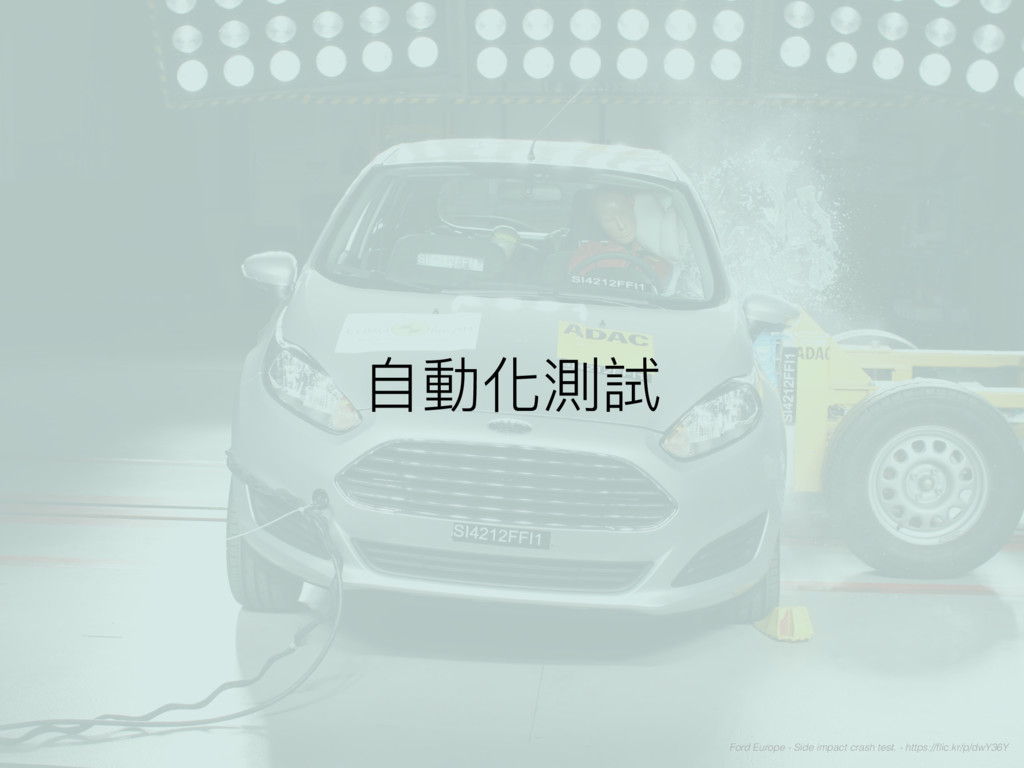 Ford Europe - Side impact crash test. - https:/...