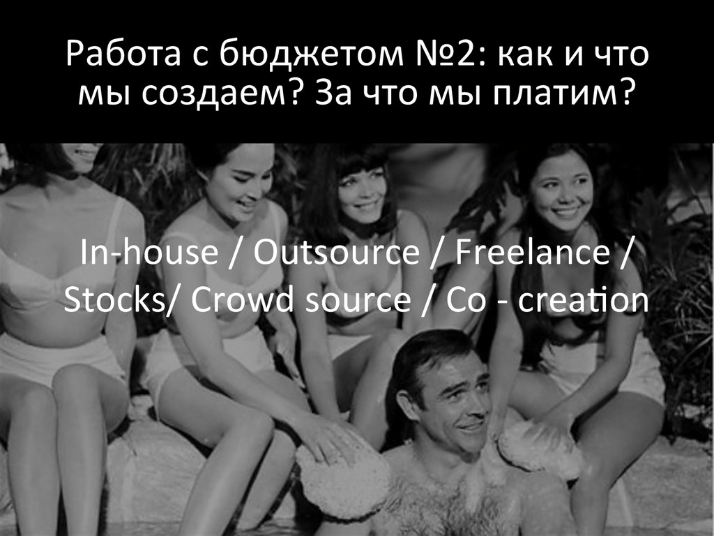 In-‐house / Outsource / Freelance...