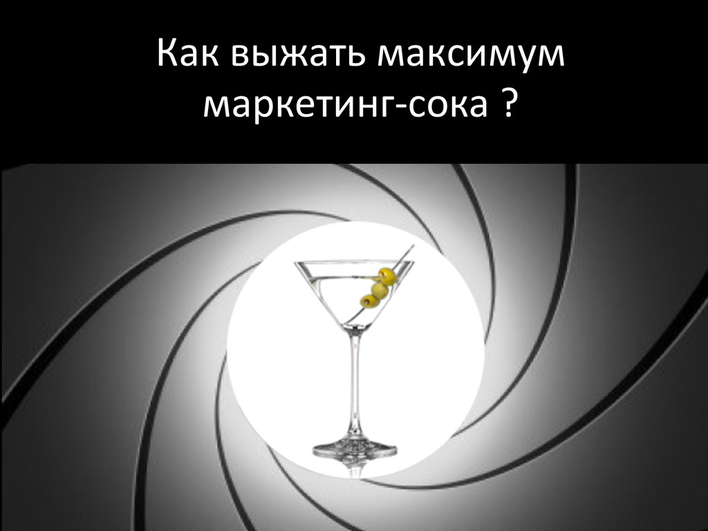 Как выжать максимум  маркетинг-‐сока...