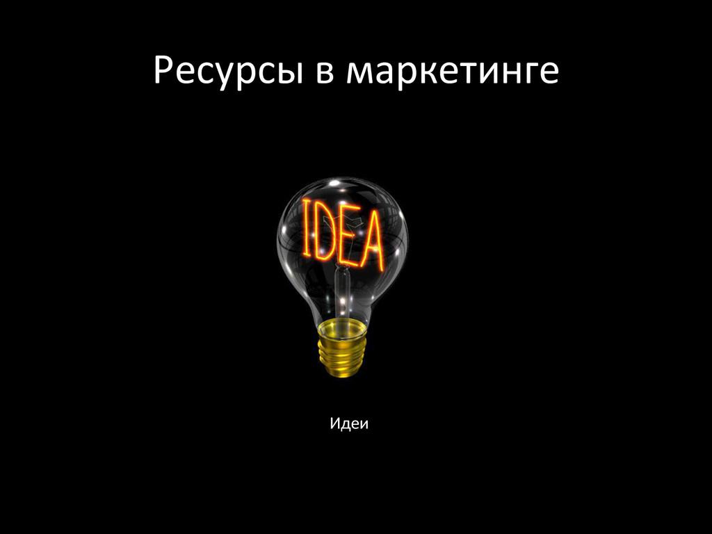 Ресурсы в маркетинге  Идеи