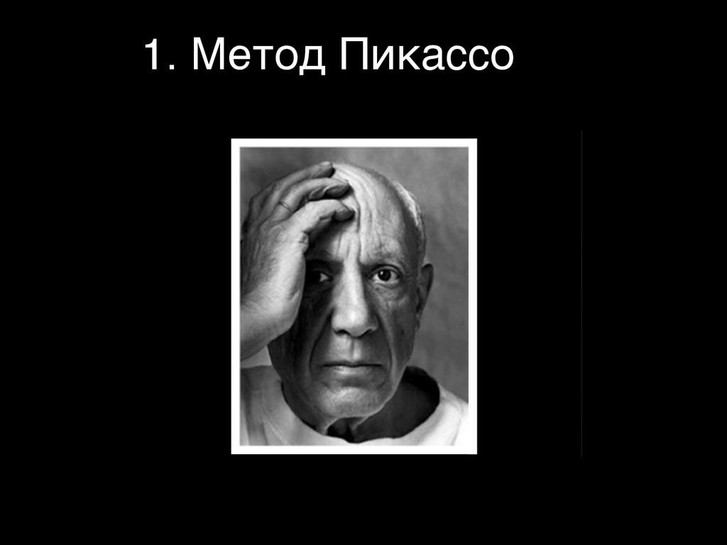 1. Метод Пикассо