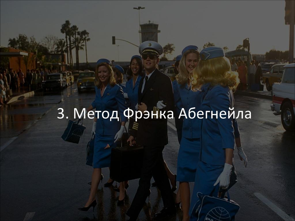 3. Метод Фрэнка Абегнейла