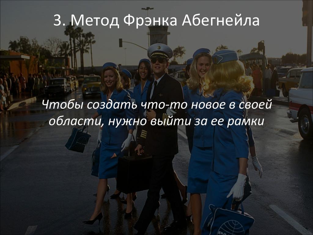 3. Метод Фрэнка Абегнейла    Что...