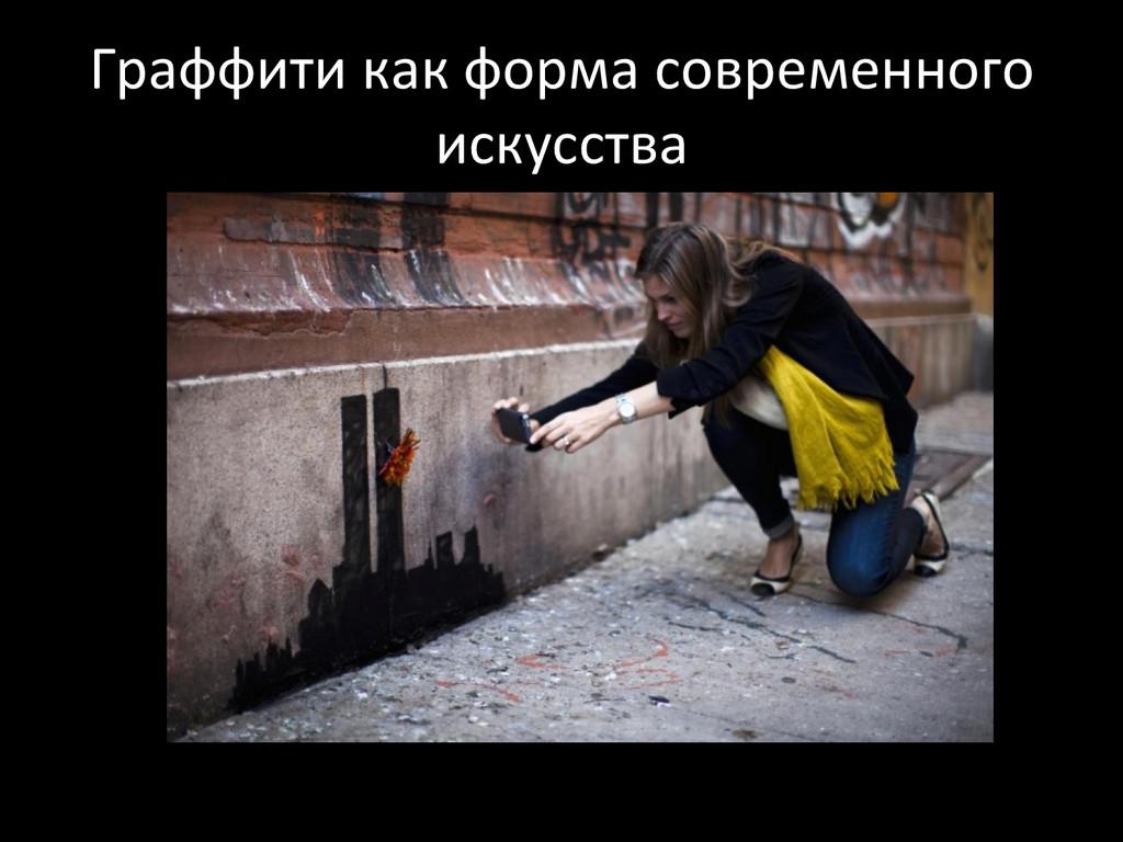 Граффити как форма современного  ис...