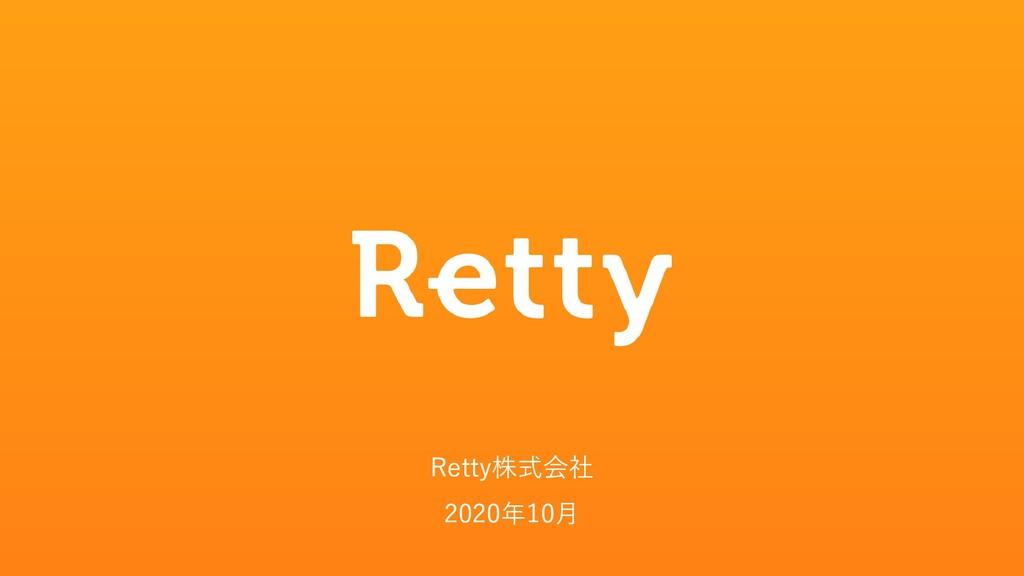 Retty株式会社 2020年10月