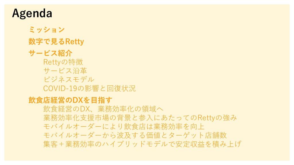 ミッション 数字で見るRetty サービス紹介 Rettyの特徴 サービス沿革 ビジネスモデル...