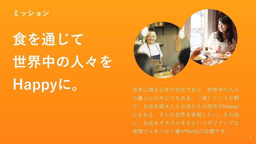ミッション 3 食を通じて 世界中の人々を Happyに。 世界に誇る日本の文化であり、世界中...