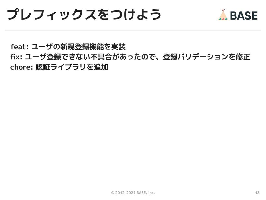 18 © 2012-2021 BASE, Inc. プレフィックスをつけよう feat: ユー...