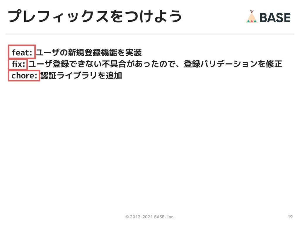19 © 2012-2021 BASE, Inc. プレフィックスをつけよう feat: ユー...