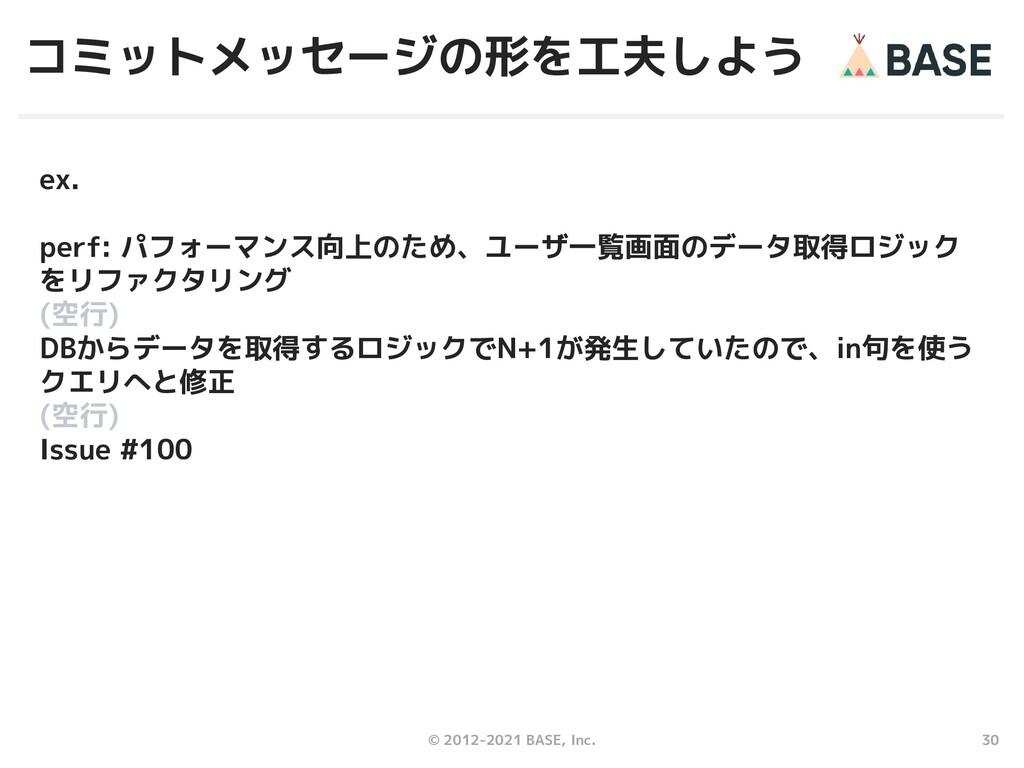 30 © 2012-2021 BASE, Inc. コミットメッセージの形を工夫しよう ex....