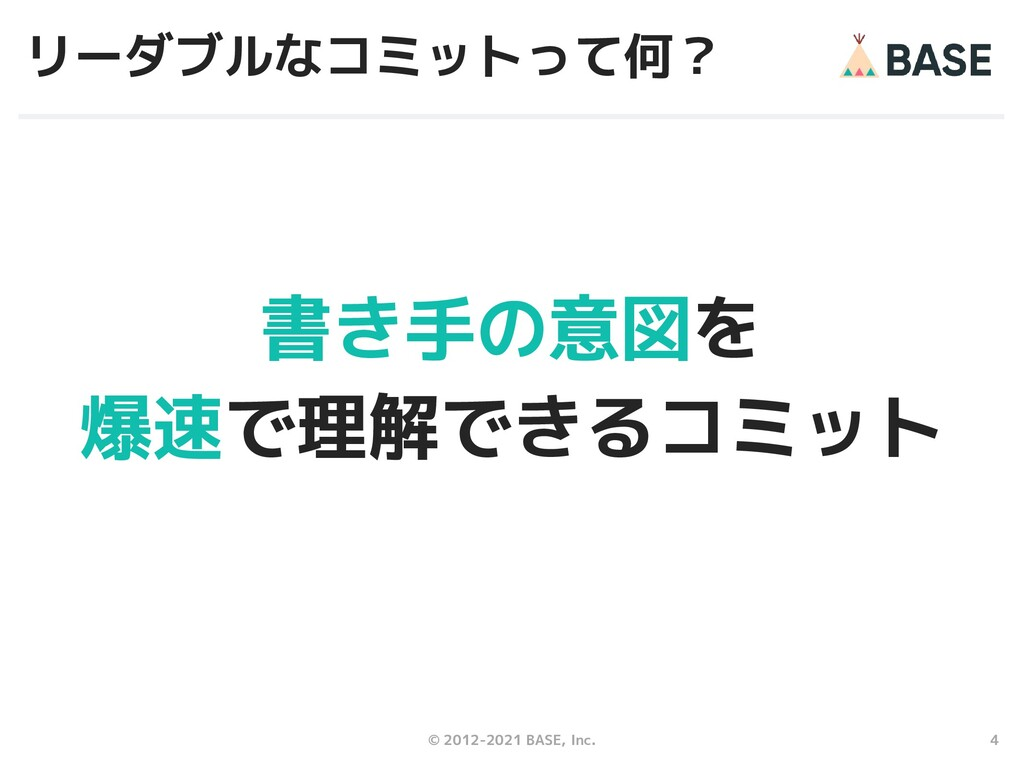4 © 2012-2021 BASE, Inc. リーダブルなコミットって何? 書き手の意図を...