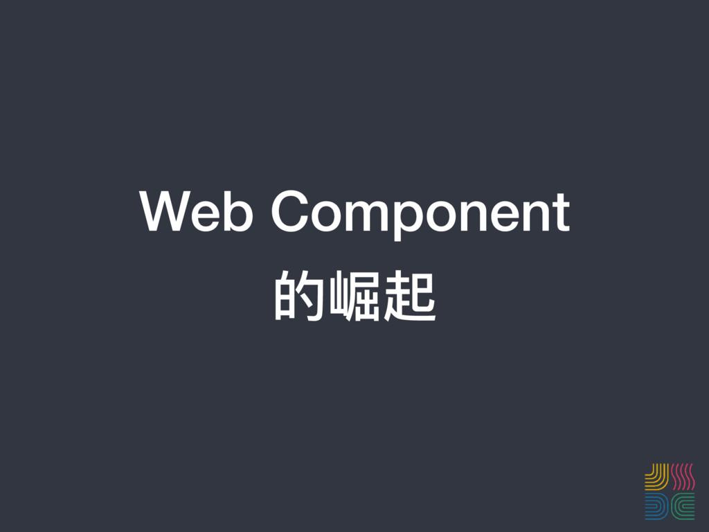 Web Component  的崛起