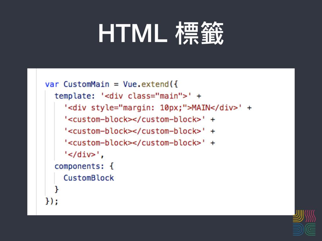 HTML 標籤