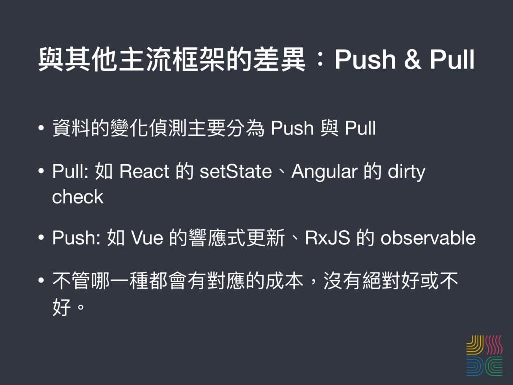與其他主流框架的差異異:Push & Pull • 資料的變化偵測主要分為 Push 與 Pu...