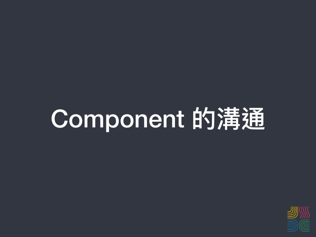 Component 的溝通