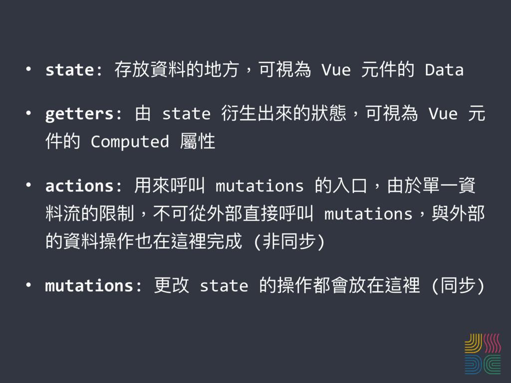 • state: 存放資料的地⽅方,可視為 Vue 元件的 Data • getters: 由...