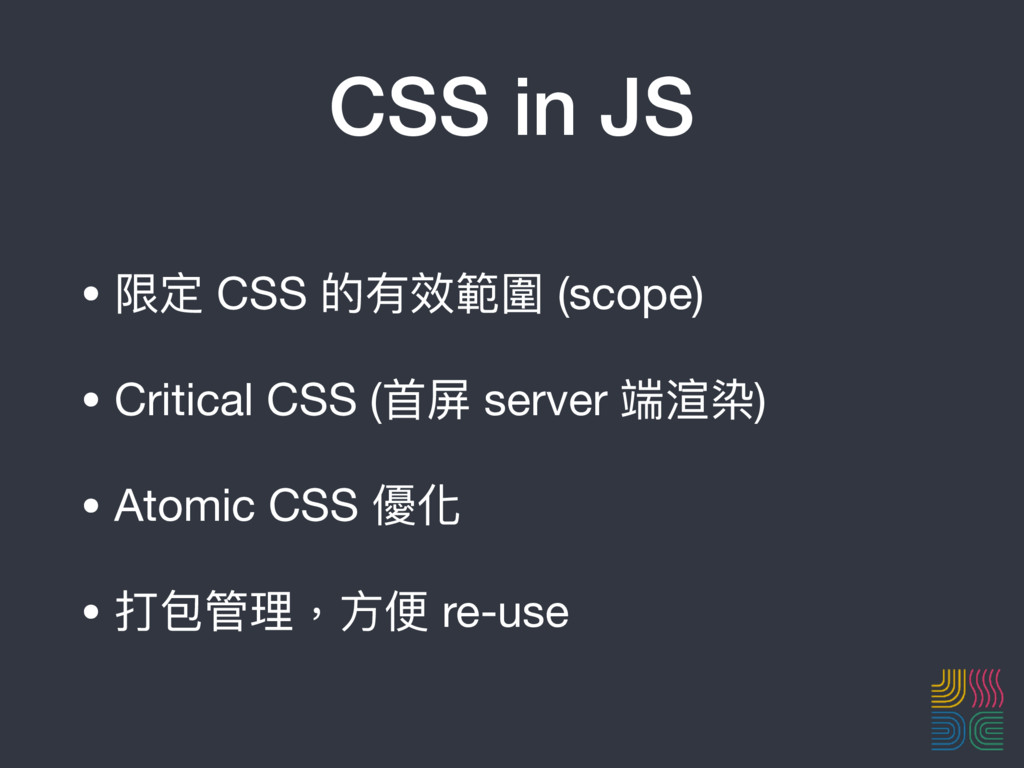 CSS in JS • 限定 CSS 的有效範圍 (scope)  • Critical CS...