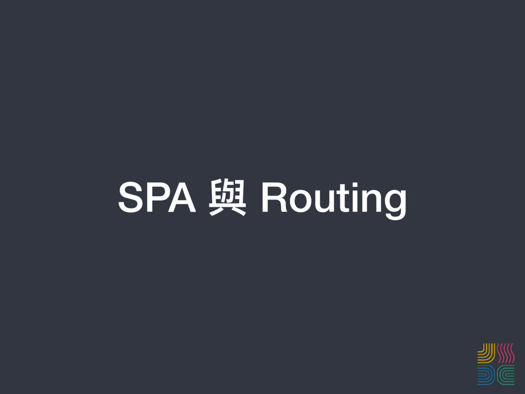 SPA 與 Routing