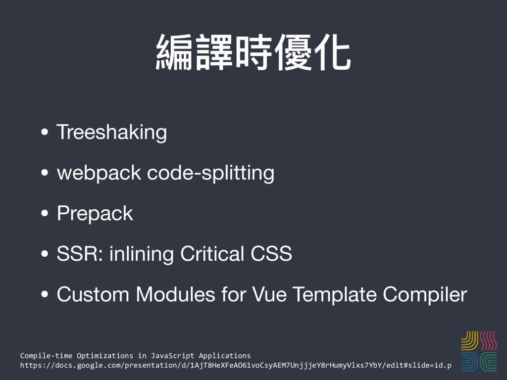 編譯時優化 • Treeshaking  • webpack code-splitting  ...