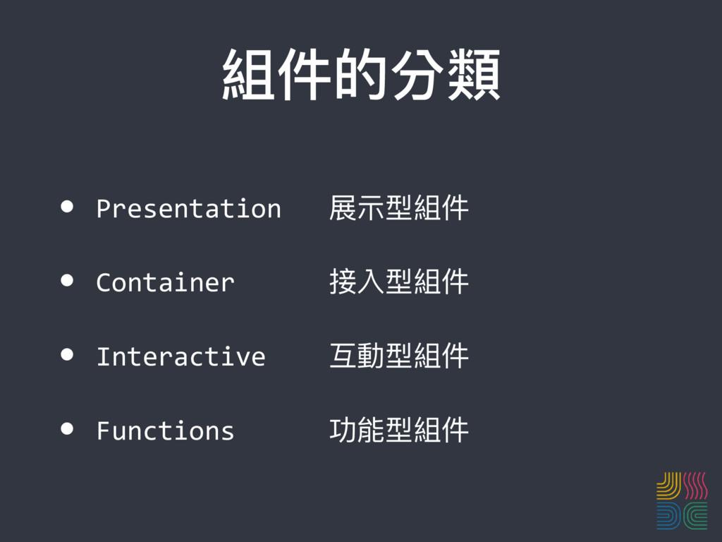 組件的分類 • Presentation 展⽰示型組件 • Container 接入型組件 •...