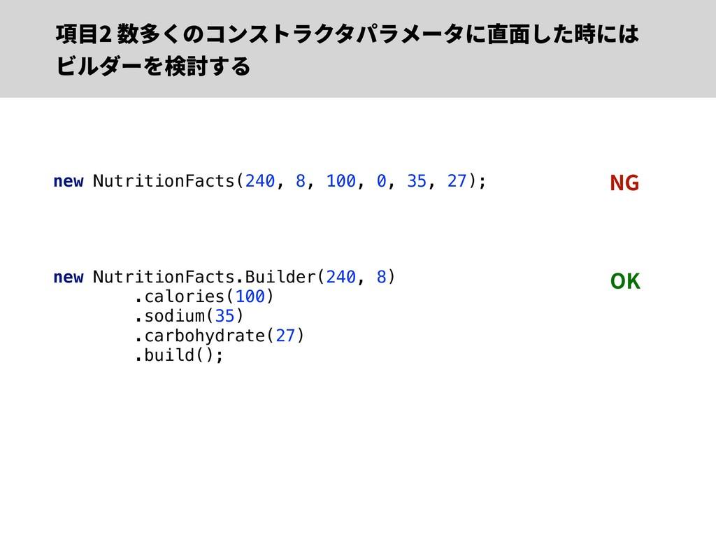 項⽬2 数多くのコンストラクタパラメータに直⾯した時には ビルダーを検討する new Nutr...