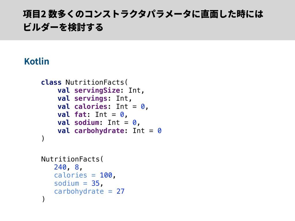 項⽬2 数多くのコンストラクタパラメータに直⾯した時には ビルダーを検討する Kotlin c...