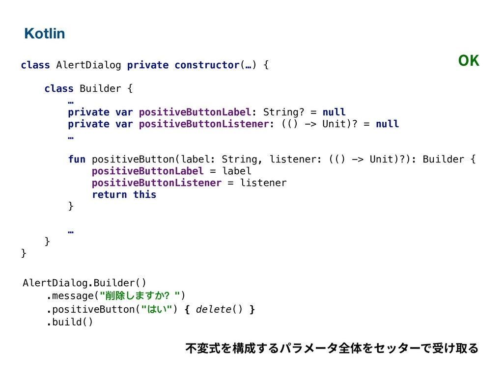 "AlertDialog.Builder() .message(""削除しますか?"") .posi..."