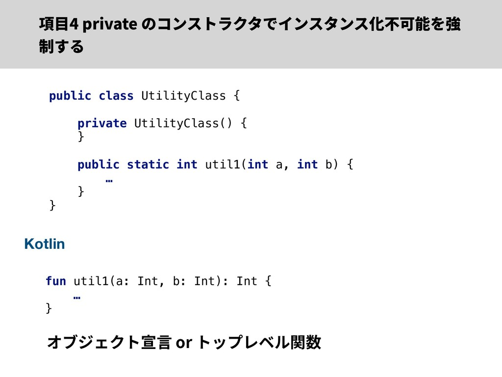 項⽬4 private のコンストラクタでインスタンス化不可能を強 制する オブジェクト宣⾔ ...
