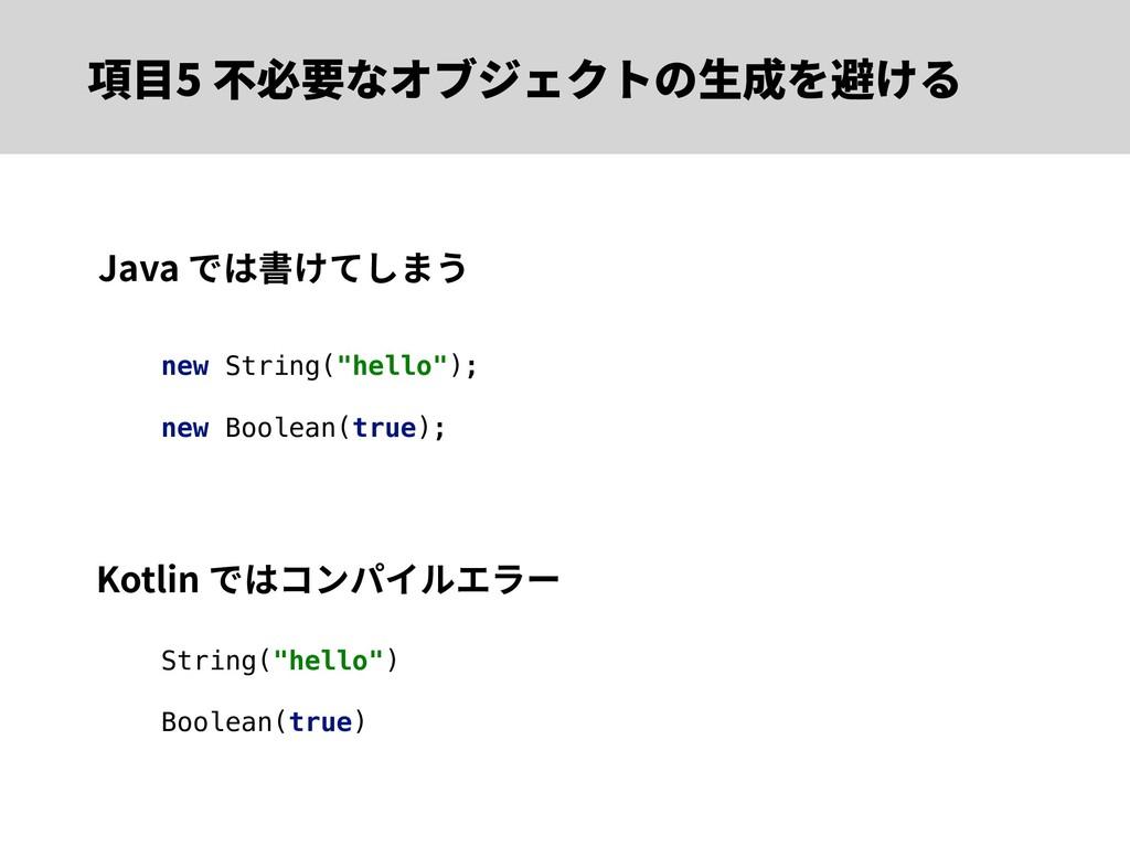 項⽬5 不必要なオブジェクトの⽣成を避ける Java では書けてしまう new String(...