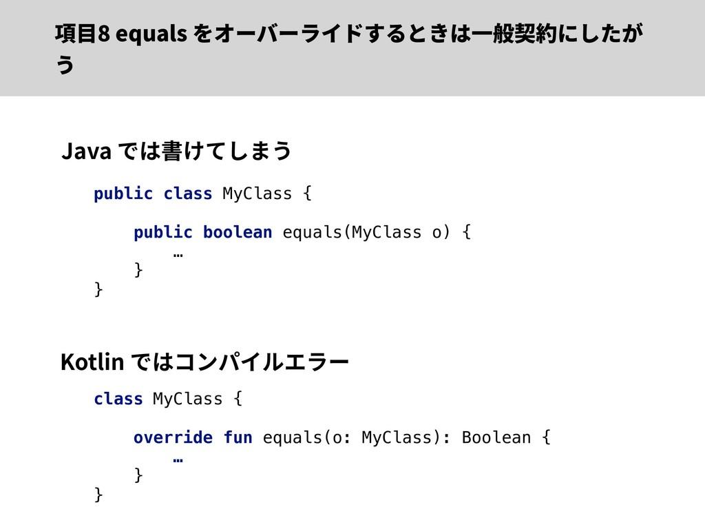項⽬8 equals をオーバーライドするときは⼀般契約にしたが う public class...