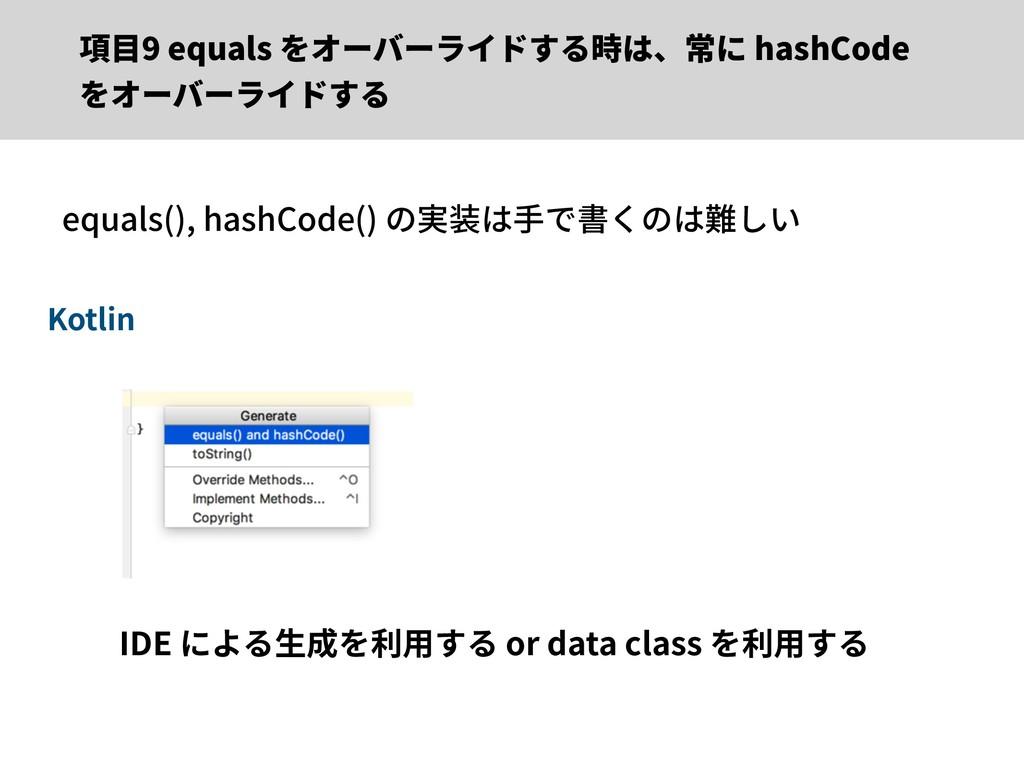 項⽬9 equals をオーバーライドする時は、常に hashCode をオーバーライドする ...
