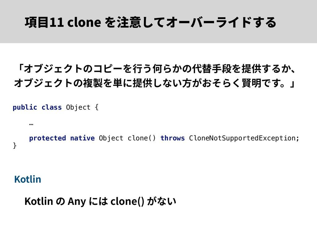 項⽬11 clone を注意してオーバーライドする public class Object {...