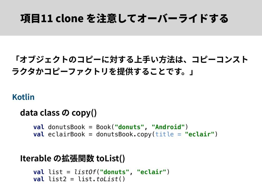 項⽬11 clone を注意してオーバーライドする 「オブジェクトのコピーに対する上⼿い⽅法は...