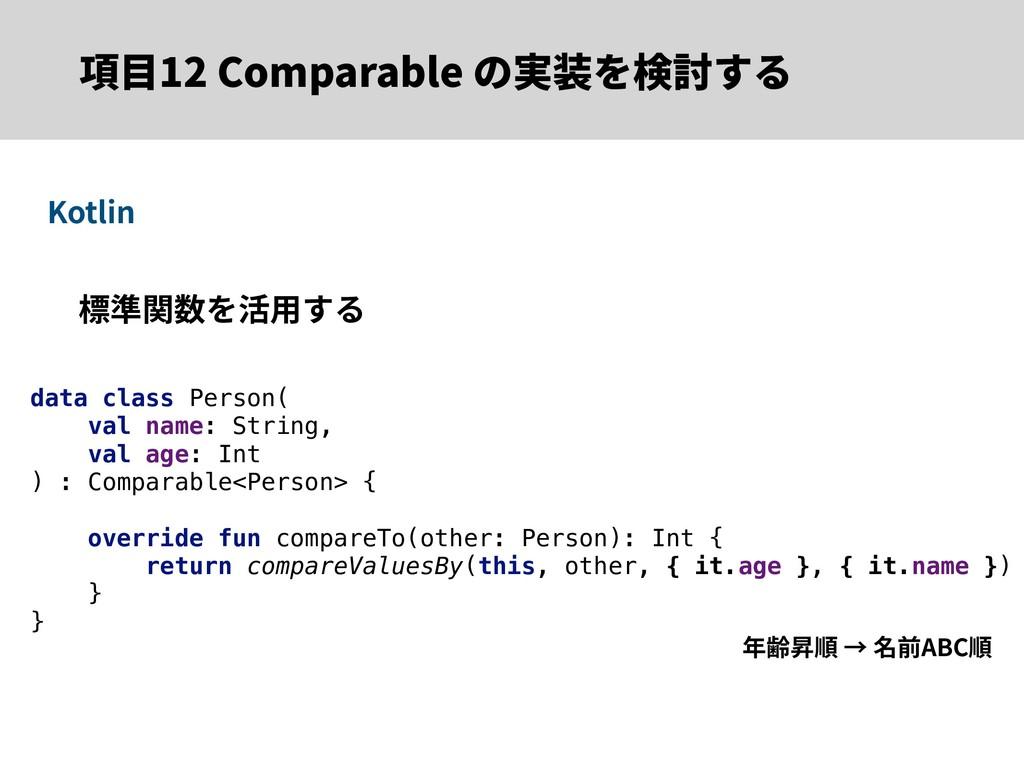 項⽬12 Comparable の実装を検討する 標準関数を活⽤する data class P...