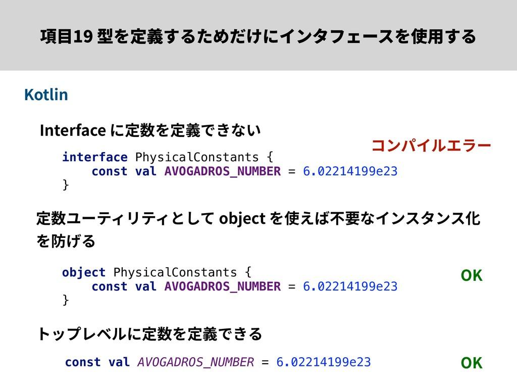 項⽬19 型を定義するためだけにインタフェースを使⽤する Interface に定数を定義でき...