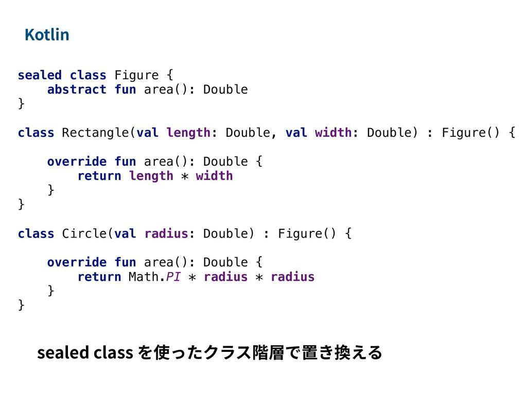 sealed class を使ったクラス階層で置き換える sealed class Figur...