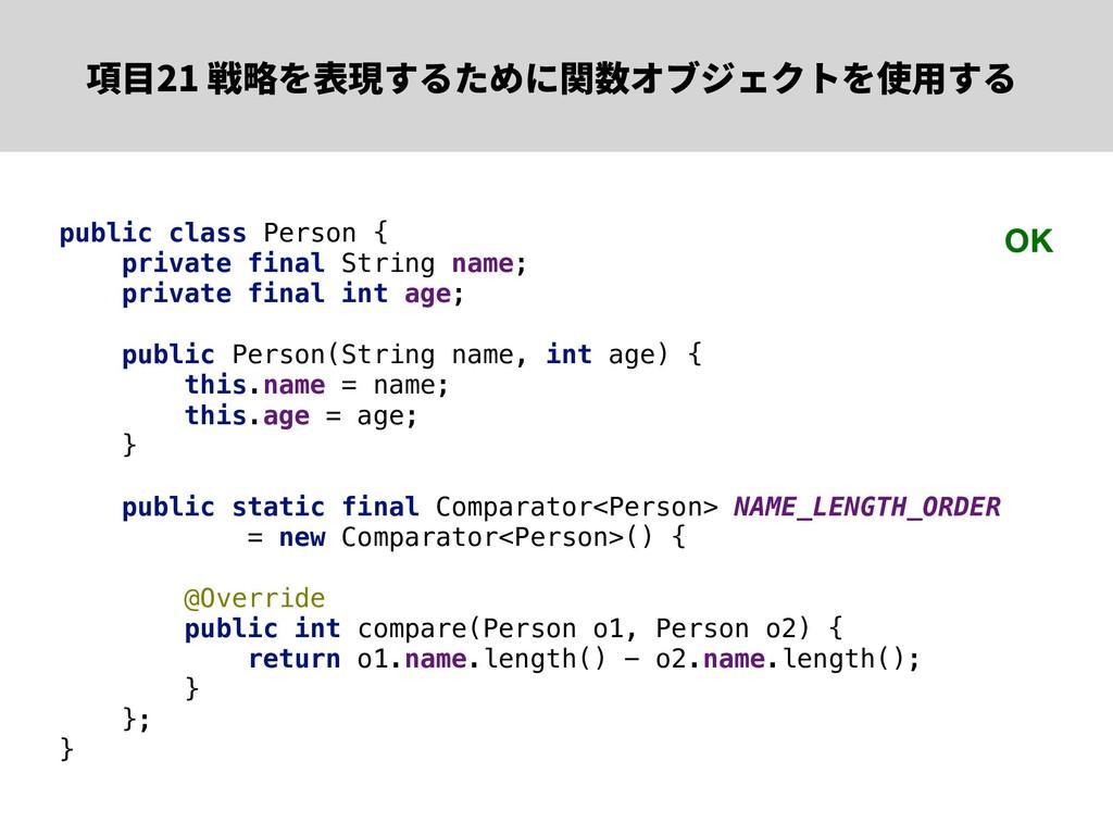 項⽬21 戦略を表現するために関数オブジェクトを使⽤する public class Perso...
