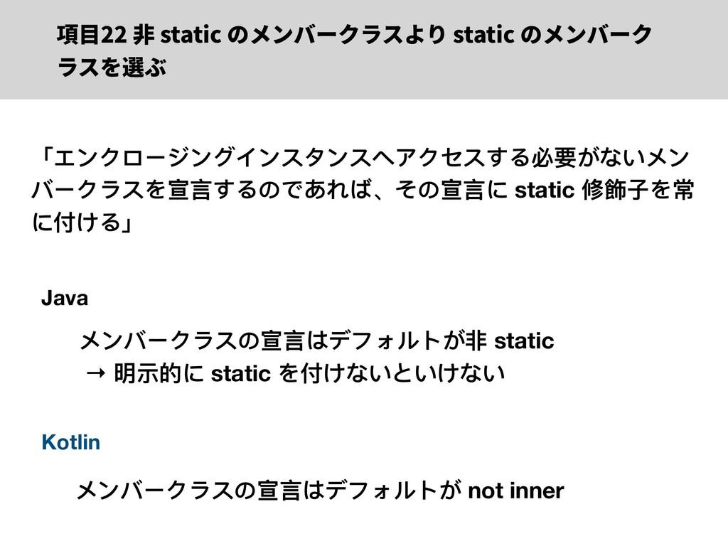 項⽬22 ⾮ static のメンバークラスより static のメンバーク ラスを選ぶ 「エ...