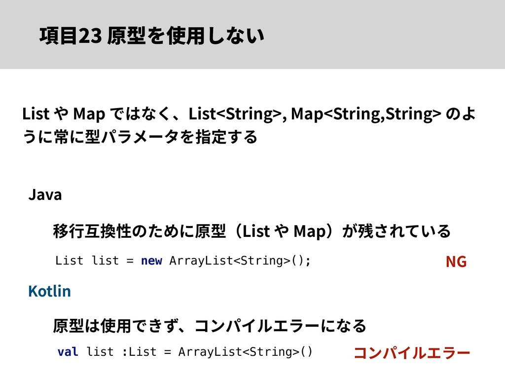 項⽬23 原型を使⽤しない List や Map ではなく、List<String>, Map...